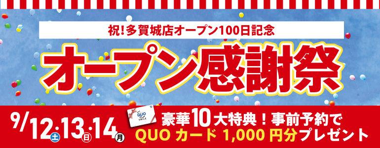 【10大特典・9/12・13・14】オープン記念リフォーム感謝祭!