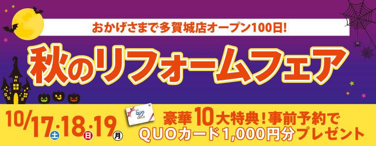 【10大特典・10/17・18・19】秋のリフォームフェア!