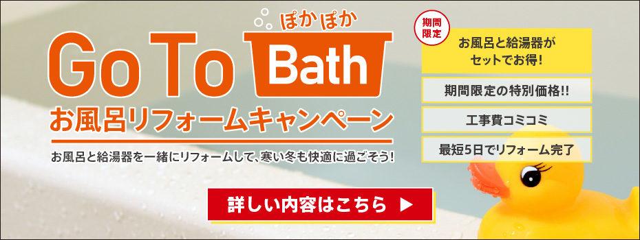GO TO Bathキャンペーン