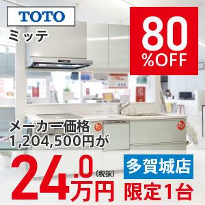【多賀城リフォーム】ミッテ 80%OFF 24.0万円